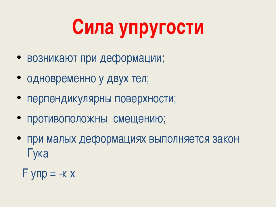 Сила упругости возникают при деформации; одновременно у двух тел; перпендикул...