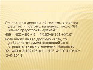 Основанием десятичной системы является десяток, и поэтому, например, число 45