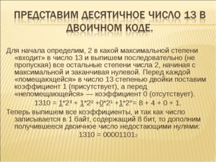 Для начала определим, 2 в какой максимальной степени «входит» в число 13 и вы