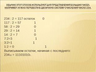234 : 2 = 117 остаток0 117 : 2 = 57 1 58 : 2 = 29 0 29 : 2 = 14 1 14 : 2