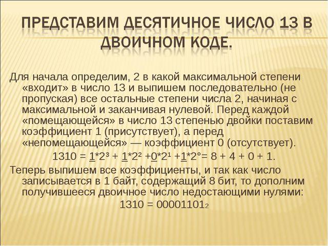 Для начала определим, 2 в какой максимальной степени «входит» в число 13 и вы...