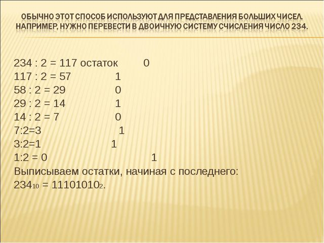 234 : 2 = 117 остаток0 117 : 2 = 57 1 58 : 2 = 29 0 29 : 2 = 14 1 14 : 2...