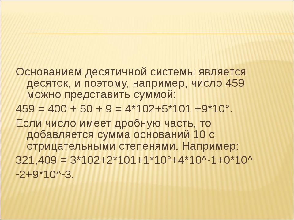 Основанием десятичной системы является десяток, и поэтому, например, число 45...