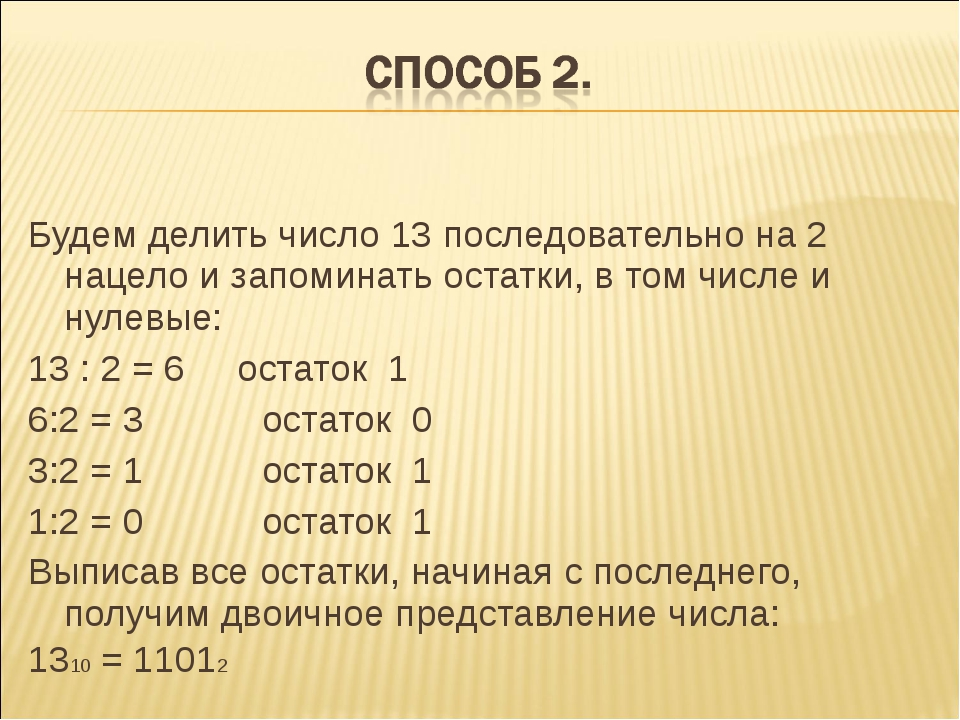 Будем делить число 13 последовательно на 2 нацело и запоминать остатки, в том...