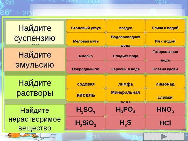 Столовый уксус Меловая муть воздух Водопроводная вода Глина с водой Ил с вод...