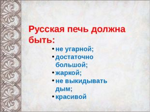 не угарной; достаточно большой; жаркой; не выкидывать дым; красивой Русская
