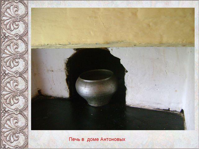 Печь в доме Антоновых