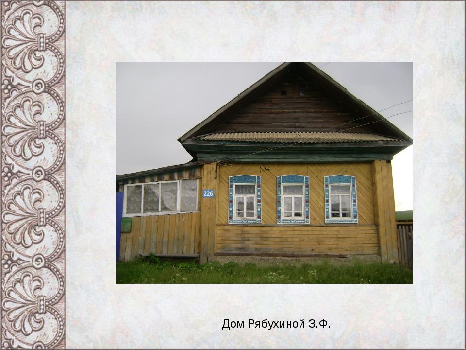 Дом Рябухиной З.Ф.