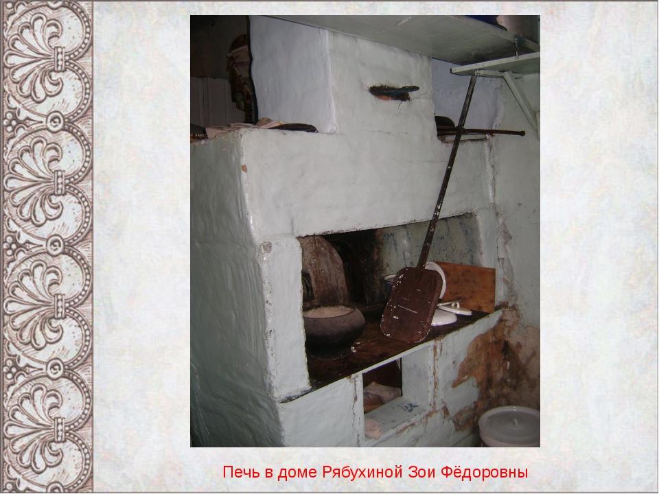Печь в доме Рябухиной Зои Фёдоровны