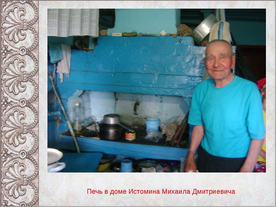 Печь в доме Истомина Михаила Дмитриевича