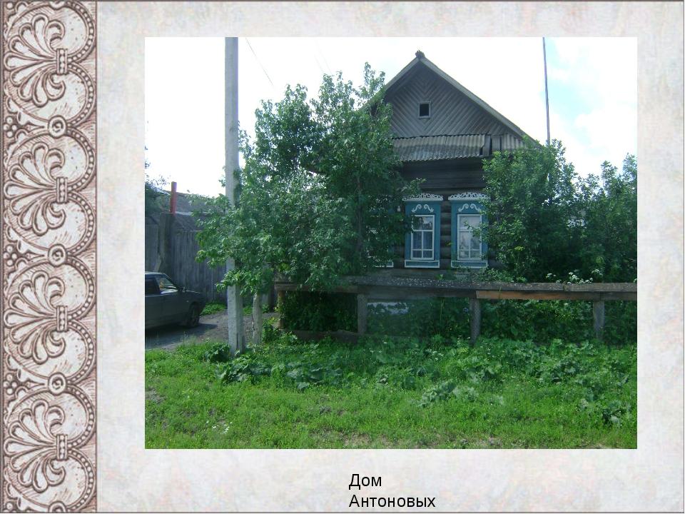 Дом Антоновых