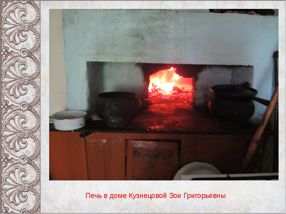 Печь в доме Кузнецовой Зои Григорьевны