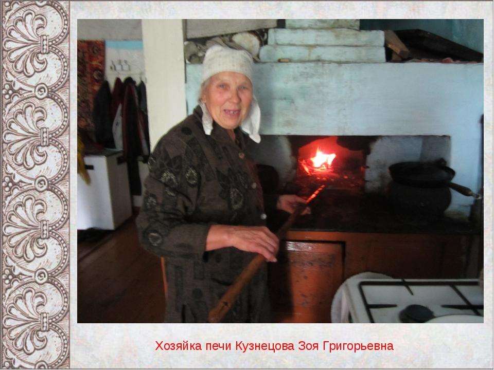 Хозяйка печи Кузнецова Зоя Григорьевна