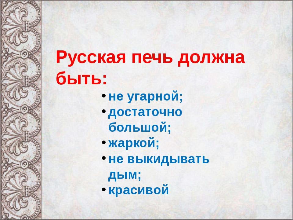 не угарной; достаточно большой; жаркой; не выкидывать дым; красивой Русская...