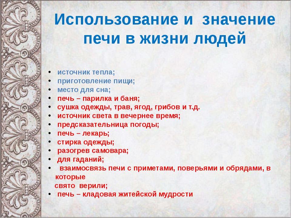 Использование и значение печи в жизни людей источник тепла; приготовление пи...