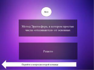 Метод Эратосфера, в котором простые числа «отсеиваются» от основных Решето №1