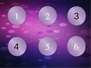 Ответы: На 6 рублей 2) 3) 1кг 4)2+2=2*2 5)a=3 или -3 при b=0; b=3 или -3 при