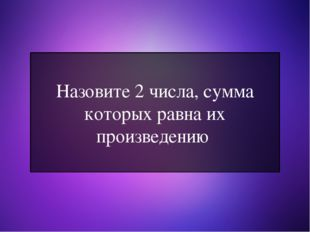 Город, состоящий из 101 имени. Севастополь. №3 Перейти к вопросам второй кома