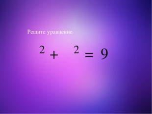 Геометрия, в которой изучаются фигуры на плоскости. Планиметрия. №4 Перейти к