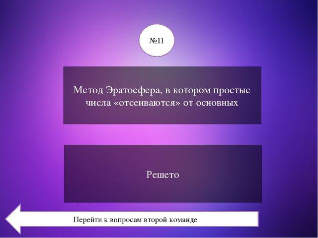 Метод Эратосфера, в котором простые числа «отсеиваются» от основных Решето №1...