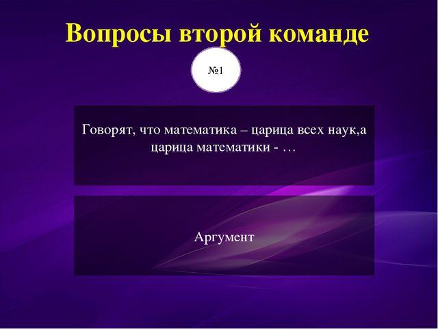 Специальный символ для обозначения математических понятий и операций Знак №2
