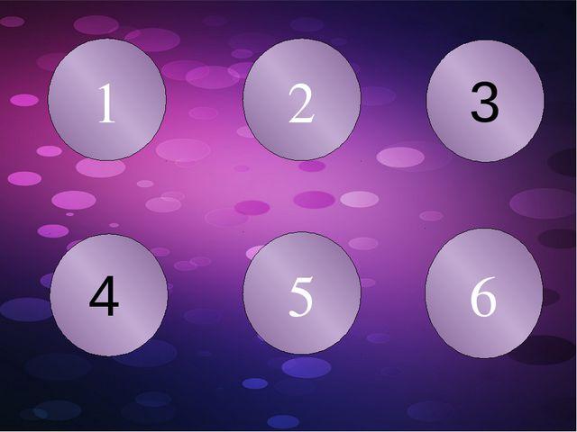 Ответы: На 6 рублей 2) 3) 1кг 4)2+2=2*2 5)a=3 или -3 при b=0; b=3 или -3 при...