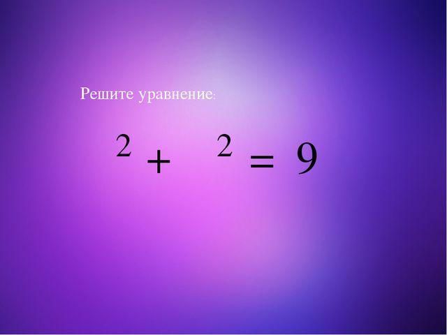 Геометрия, в которой изучаются фигуры на плоскости. Планиметрия. №4 Перейти к...