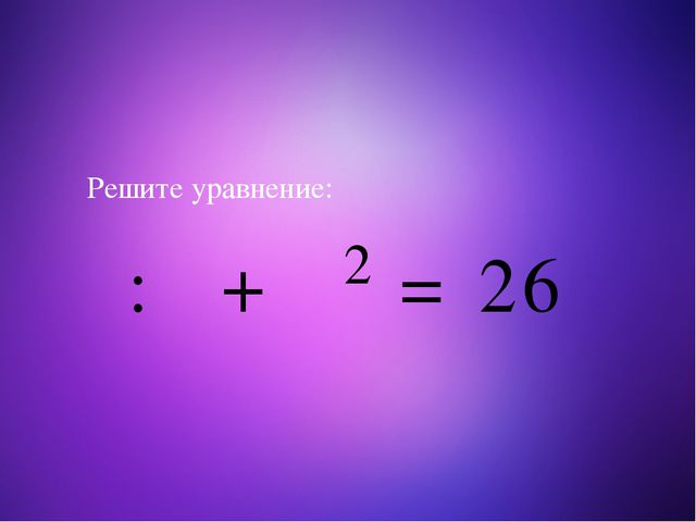 Сумма одночленов Многочлен Перейти к вопросам второй команде №5