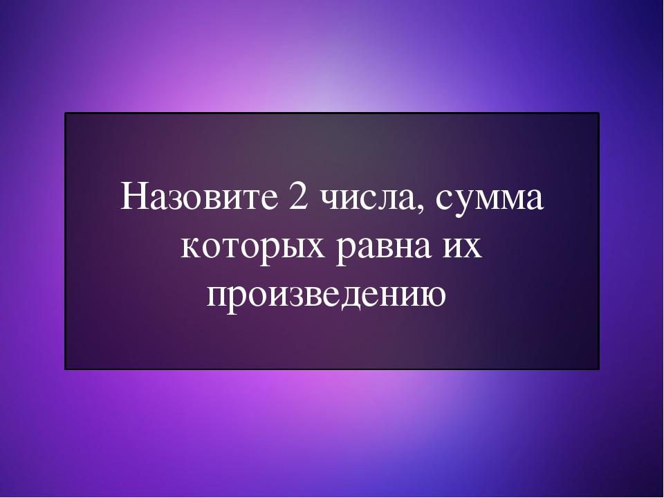 Город, состоящий из 101 имени. Севастополь. №3 Перейти к вопросам второй кома...