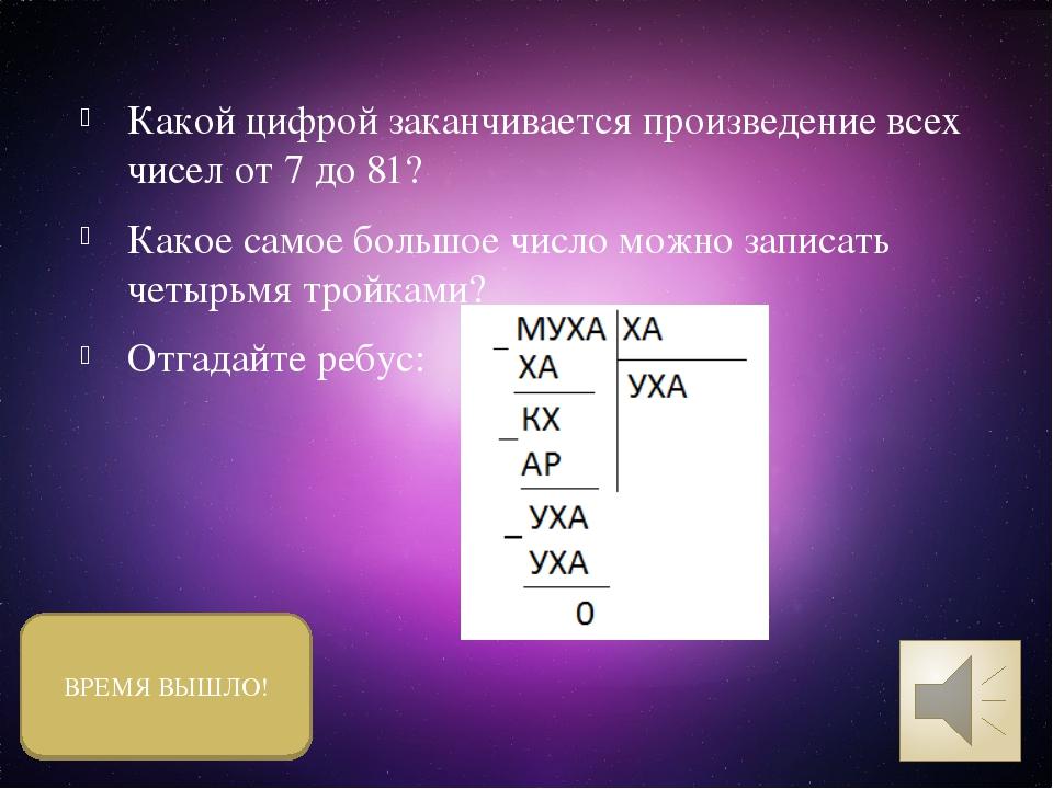 Какой цифрой заканчивается произведение всех чисел от 7 до 81? Какое самое бо...
