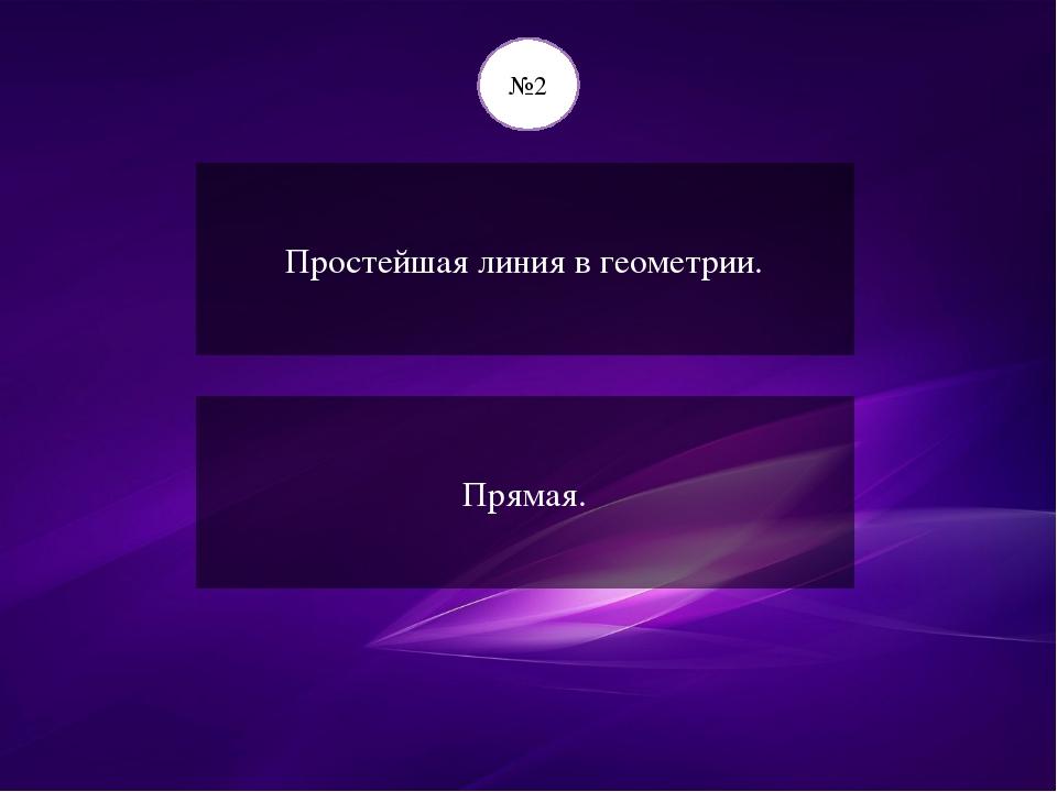 Сколько пьес во «Временах года» П.И. Чайковского? Двенадцать №10