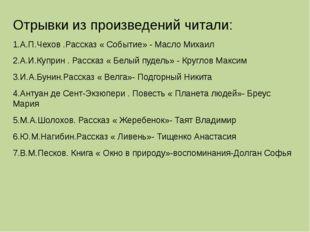 Отрывки из произведений читали: 1.А.П.Чехов .Рассказ « Событие» - Масло Михаи