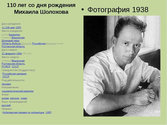 110 лет со дня рождения Михаила Шолохова Фотография 1938 года   Дата рожден...