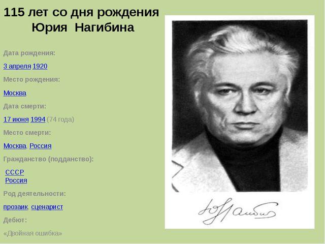 115 лет со дня рождения Юрия Нагибина Дата рождения: 3 апреля1920 Место рожд...