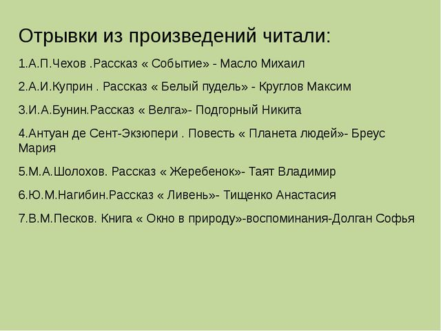 Отрывки из произведений читали: 1.А.П.Чехов .Рассказ « Событие» - Масло Михаи...