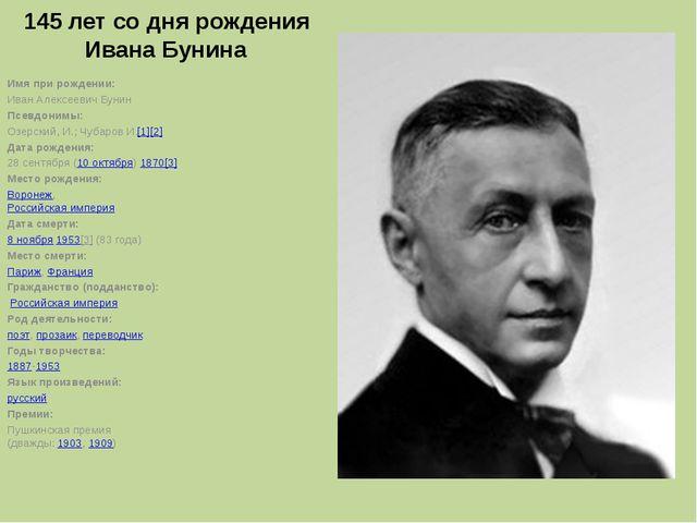 145 лет со дня рождения Ивана Бунина Имя при рождении: Иван Алексеевич Бунин...