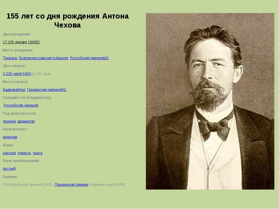 155 лет со дня рождения Антона Чехова Дата рождения: 17 (29) января1860[1] М...
