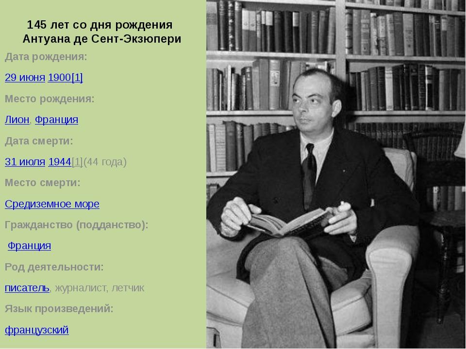 145 лет со дня рождения Антуана де Сент-Экзюпери Дата рождения: 29 июня1900[...