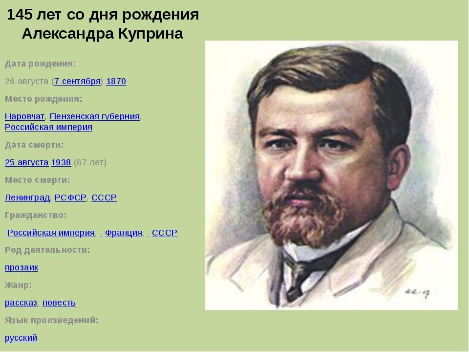 145 лет со дня рождения Александра Куприна Дата рождения: 26 августа (7 сентя...
