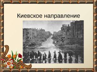 Киевское направление