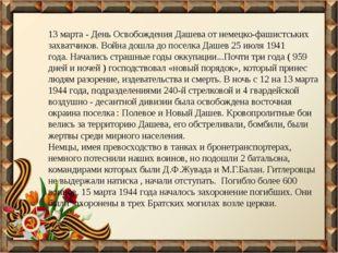 13 марта - День Освобождения Дашева от немецко-фашистських захватчиков. Война