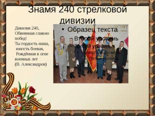 Знамя 240 стрелковой дивизии Дивизия 240, Обвеянная славою побед! Ты гордость
