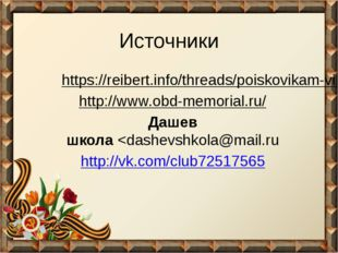 Источники https://reibert.info/threads/poiskovikam-vinnickoj-oblasti.304807/