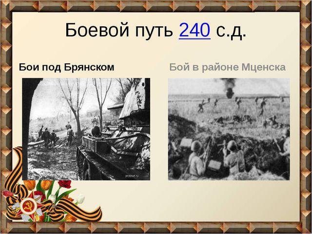 Боевой путь 240 с.д. Бои под Брянском Бой в районе Мценска