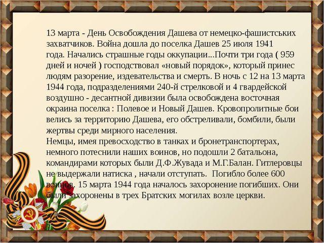 13 марта - День Освобождения Дашева от немецко-фашистських захватчиков. Война...