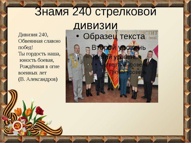 Знамя 240 стрелковой дивизии Дивизия 240, Обвеянная славою побед! Ты гордость...