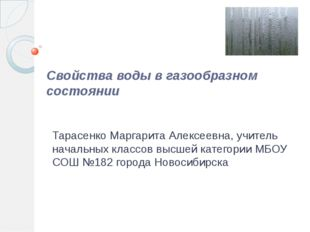 Свойства воды в газообразном состоянии Тарасенко Маргарита Алексеевна, учител