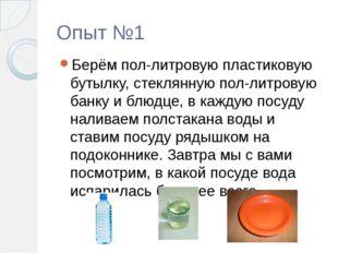 Опыт №1 Берём пол-литровую пластиковую бутылку, стеклянную пол-литровую банку