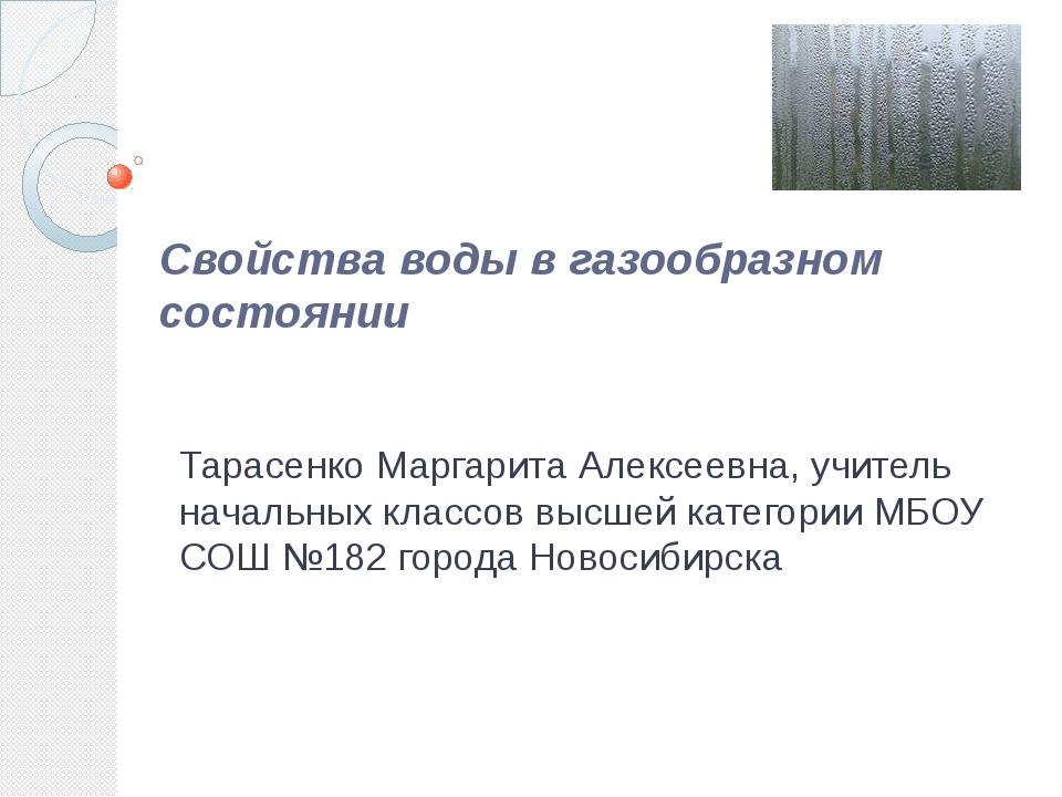 Свойства воды в газообразном состоянии Тарасенко Маргарита Алексеевна, учител...