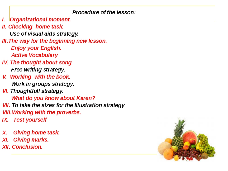 Procedure of the lesson: I. Organizational moment. II. Checking home task. U...